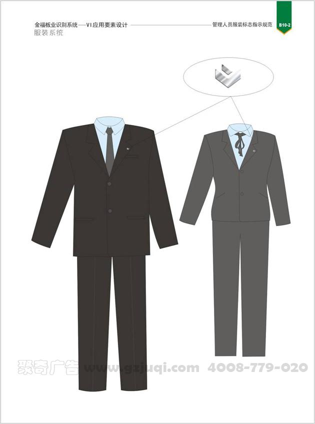 服装系统设计,工装设计,工装设计公司,广州工装设计公司 户外广告设计