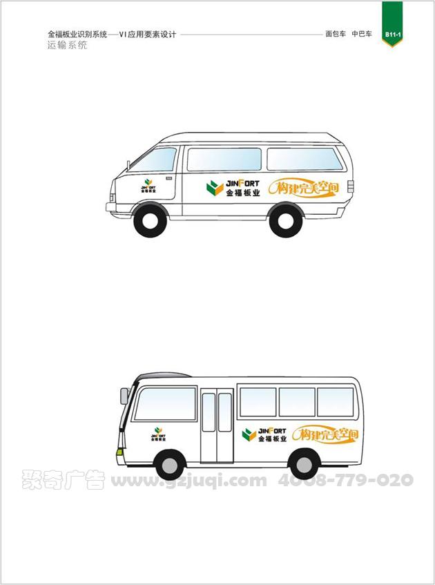 車身廣告設計圖